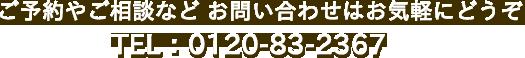 TEL:0120-83-2367